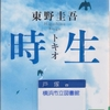 東野圭吾の『時生』を読んだ