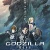 (ネタバレ注意)映画感想 其の15 『GODZILLA 怪獣惑星』