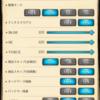 「七つの大罪 光と闇の交戦 : グラクロ」村の移動演出スキップが便利!ここまで時短にこだわったアプリは珍しいかも