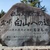 岐阜県 白山を御神体とする長瀧白山神社