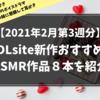 DLsite新作おすすめASMR8本を紹介【2021年2月第3週分】