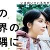 【ドラマ】この世界の片隅に 〜幸せな日常の尊さ〜
