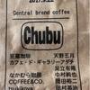 10/9 朝コーヒー SCAJ RMTC 中部チーム