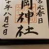 風光明媚『枚岡神社』