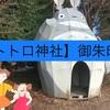 トトロ神社【星宮神社の御朱印】サクッと紹介!雰囲気から価値ある旅へ(栃木県下野市)