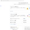 【Google】簡単!Google(グーグル)フォトの写真データをパソコンに一括保存・ダウンロードする方法を紹介
