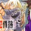 漫画【死刑囚捜査官芥川介の事件簿】1巻目