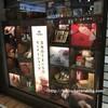 【大阪・梅田】ご飯のお供に出会える!日本うまいものセレクトショップ「久世福商店」