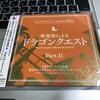 吹奏楽によるドラゴンクエスト Part.II