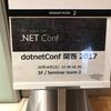 dotnetConf 関西 2017 に参加してきました(勉強の話はほとんどないよ