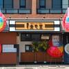 【野々市 ラーメン 新店】「金色塩そば」「煮干し醤油そば」「貝だし塩そば」麺匠 金色堂 (めんしょう こんじきどう)