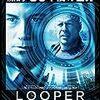 【洋画】哲学的SFアクション『Looper』