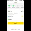 中国の自転車シェアリングサービス(2・ofo使い方編)