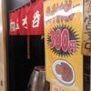 大阪梅田ランチ!激安!300円のミンチカツカレーに行ってきたぞ。