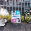 社民党の街頭宣伝