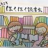 子連れOK♪ママ自身が楽しめる「ほくほく読書会」@大阪府豊中市立岡町図書館