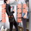 社史編纂室で恋をする / 栗城 偲(イラスト:みずかねりょう)