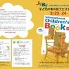 子どもの本の日フェスティバル@ゲートシティ大崎
