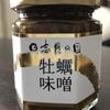 日高見の国の牡蠣味噌といち福のゴマ餅