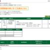 本日の株式トレード報告R3,07,19