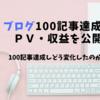 【雑記ブログ100記事達成】弱小ブログのアクセス数と収益を公開 100記事達成し変化したこと