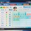 175.リクエスト 島垣茂選手 (パワプロ2018)