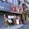 大宮 焦がしネギラーメン「葱次郎」はお得な人気店