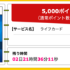 【ハピタス】ライフカードが期間限定5,000pt(5,000円)! 年会費無料!