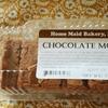 ハワイらしいスイーツ/『チョコレート餅』