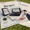 高校生のための電子辞書選び シャープかカシオか PW-SH6かXD-SR4800か、BrainかEX-wordか💡