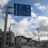 原付 沖縄本島1周の旅 その4