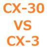 CX-30と、CX-3の、違いを比較!サイズ、広さ、価格、エンジン、デザインなど。どっちが良い?