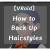 【VRoid】How to back up hairstyles