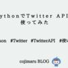 pythonでTwitter APIを使ってみた