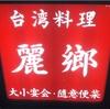 台湾料理 麗 郷(渋谷)