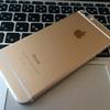 iPhone7に変えるかiPhone6を使い続けるか