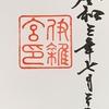 御朱印集め 伊雑宮(Izawanomiya):三重