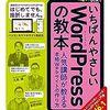 書籍『いちばんやさしいWordPressの教本 第4版 5.x対応 』 感想