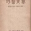 :和田信二郎『巧智文學』