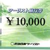 【ふるさと納税】3割還元で換金可能な大阪府熊取町のツーリスト旅行券