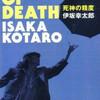 伊坂幸太郎「死神の精度」