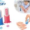 【新商品情報】小さなお子さんに上手な手洗いを教えるスタンプ「おててポン」
