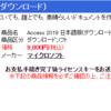 Microsoft Office Access ライセンス 価格9,800円(税込)