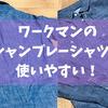 ワークマンのシャンブレー長袖シャツをレビュー、着まわしやすさも抜群!