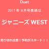 予約!Duet(デュエット)9月号!表紙はジャニーズWEST!!