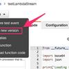 AWS Lambda のバージョン毎に別の Kinesis をセットする方法