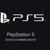 PS5の価格は意外に安い?新型Xboxの価格によって決まる可能性も