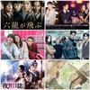 10月から始まる韓国ドラマ(BS)#2-2 10/16〜31 放送予定