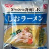 ウチでくらしモア(日清) しおラーメン(袋麺)で冷やしラーメン 218+税/5円