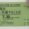 夏の文学教室のチケットを買ってきた。